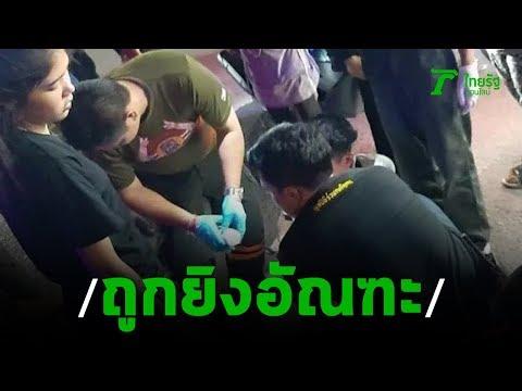 รวบหนุ่มยิงพวงสวรรค์ปมเเย่งที่จอดรถ | 14-08-62 | ข่าวเช้าไทยรัฐ