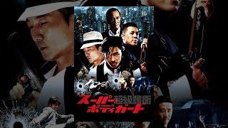 超級護衛 スーパー・ボディガード(字幕版) thumbnail