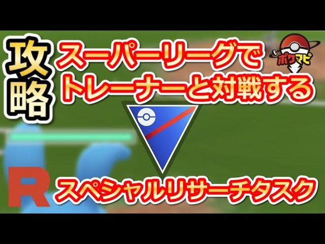 ポケモン go スーパー リーグ トレーナー 対戦
