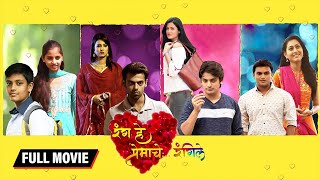 Rang He Premache Rangeele (HD) - Full Movie - Rohan Gujar - Marathi Latest Movie