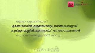 poothalam valam malayalam karaoke with lyrics