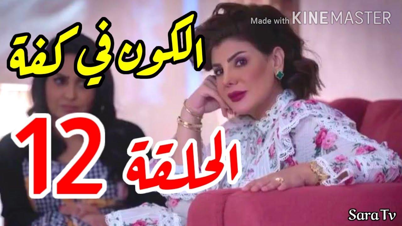 مسلسل الكون في كفه الحلقه الثانيه