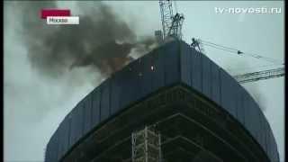 "Пожар в ""Москва-Сити"". Новости 1 канал."