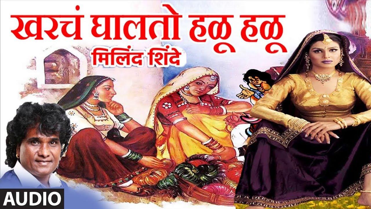 Download खरचं घालतो हळू हळू - मिलिंद शिंदे मस्ती गीत    GHALTO HALU HALU - Milind Shinde    Masti Geet