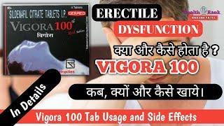 Vigora Tablet Benefits & Reviews || Vigora Tab कब, क्यूँ और कैसे ली जाती है || Health Rank
