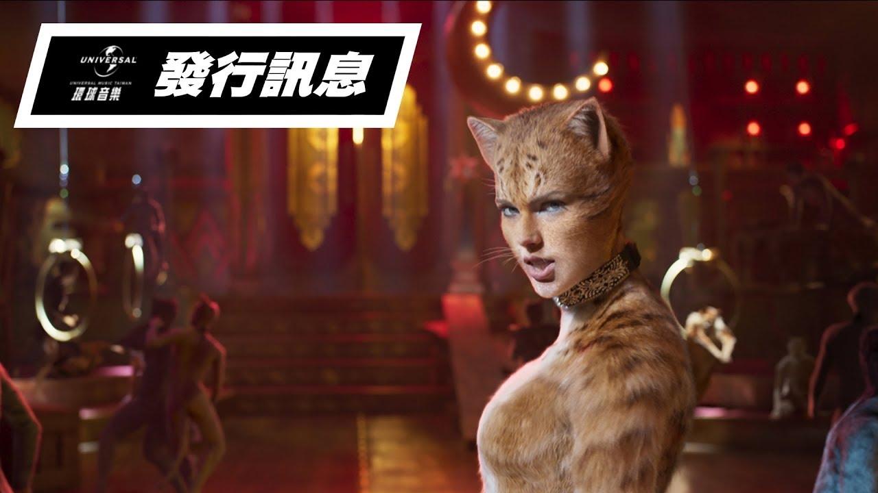 電影原聲帶 OST - CATS貓(全臺數位實體 馬上收聽) - YouTube