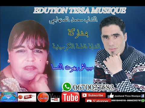 music bnat lyoum drari mp3
