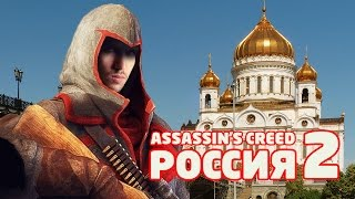 Трейлер фильма - Assassin's Creed: Россия 2 [E3 2015]