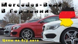 #2 Цены в Германии на б/у Mercedes Benz