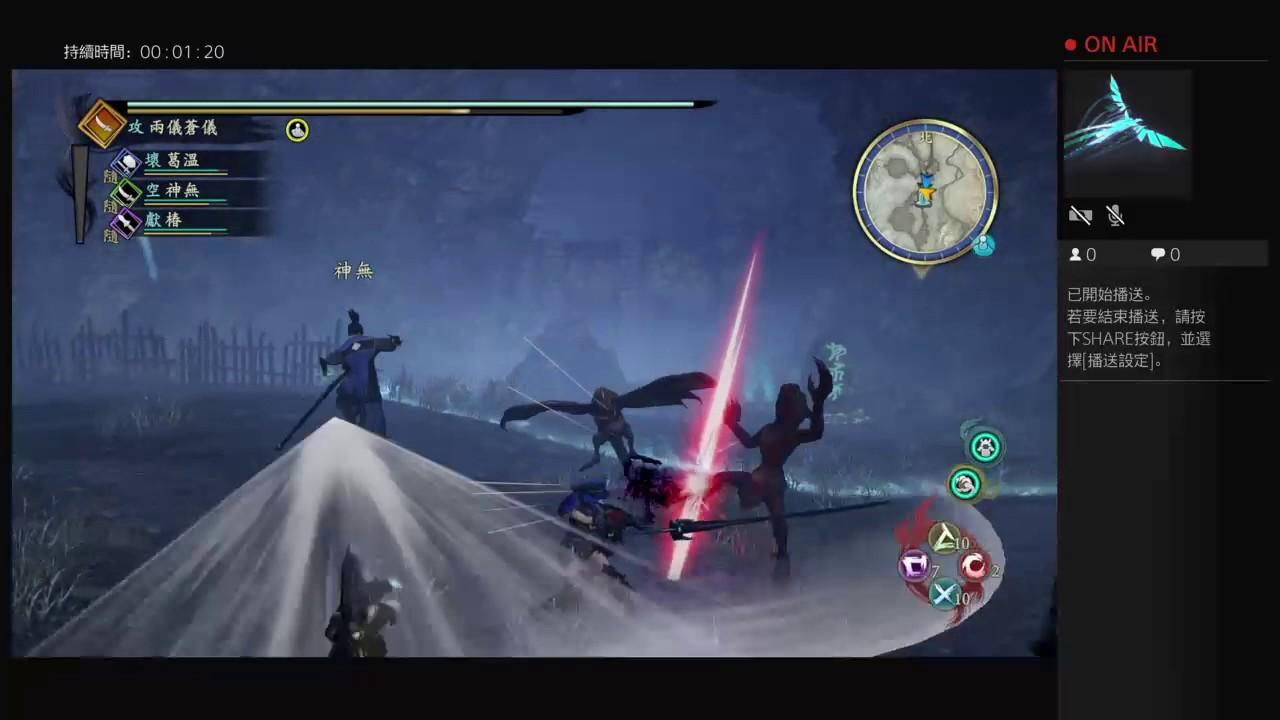 a220111的PS4播送:討鬼傳2 - YouTube