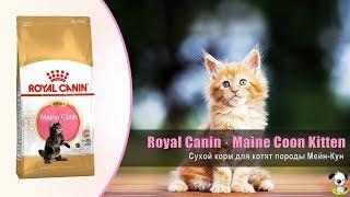 Сухой корм для котят породы Мейн Кун · Royal Canin Maine Coon Kitten