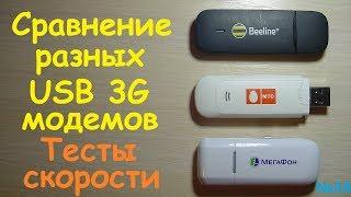 сравнение разных 3G USB модемов - тест скорости - разница - максимальные возможности модемов