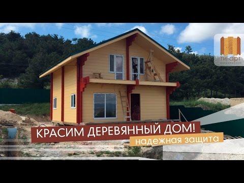 Покраска деревянного дома укрывной краской, Севастополь, Ти-Арт смотреть видео онлайн
