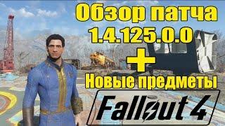 Fallout 4 - Обзор патча. 1.4.125 Новые предметы инвентаря