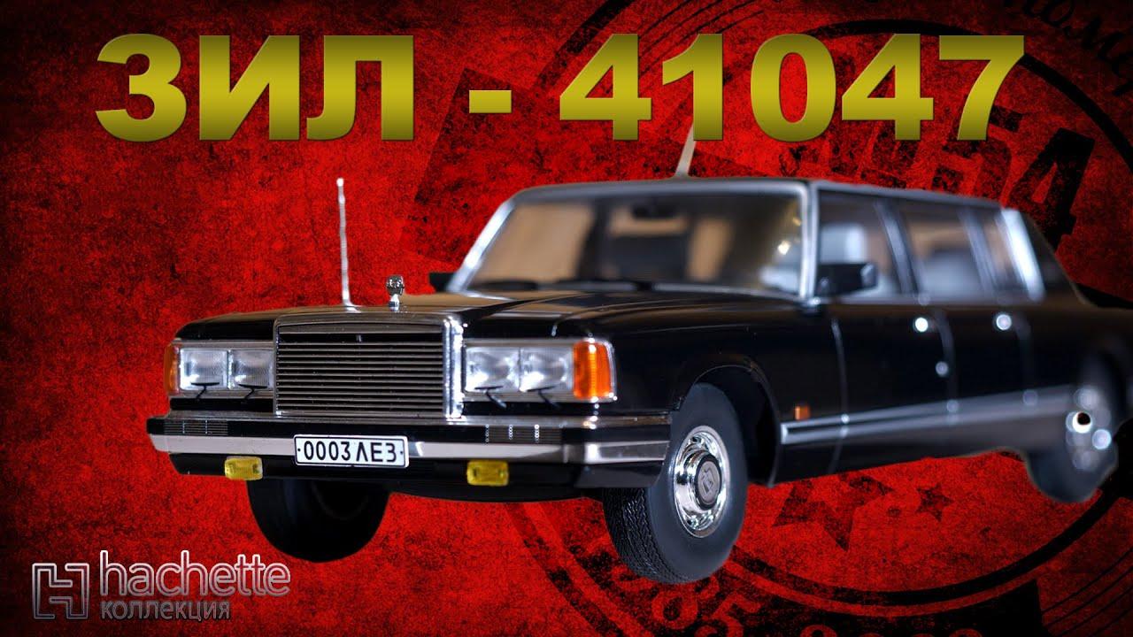 Коллекционный ЗИЛ 41047 Hachette /  – Масштабные модели | Иван Зенкевич