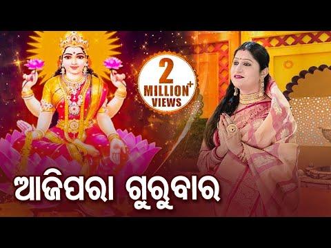 Aaji Para Gurubara  ଆଜି ପରା ଗୁରୁବାର - Maa Laxmi Bhajan by Namita Agrawal - Full Video   Sidharth TV