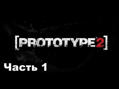 Prototype 2 (Обзор)