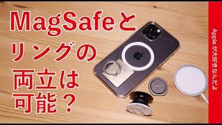 iPhone 12シリーズのMagSafe充電とリング類の両立は可能?6.1インチ純正クリアケースで試す