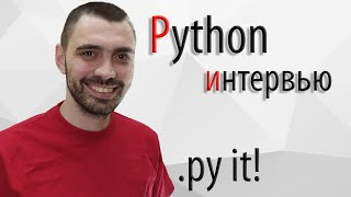 Python собеседование (интервью). Как готовиться, что ожидать.
