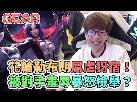 【Gear】花輪勒布朗vs犽宿!結束被對手羞辱暴怒檢舉?