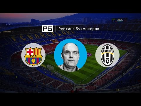 Прогноз Александра Бубнова: «Барселона» - «Ювентус»