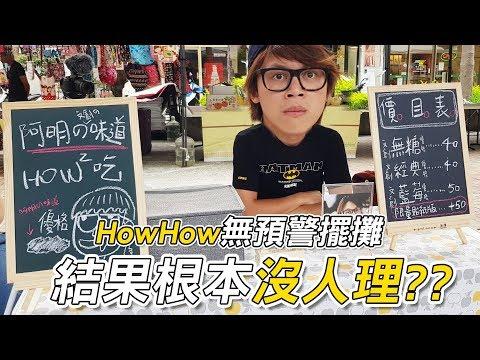 HowFun / HowHow無預警擺攤,結果根本沒人理?