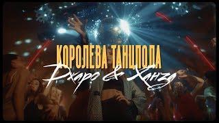 Джаро & Ханза - Королева танцпола (Официальное видео 2019)