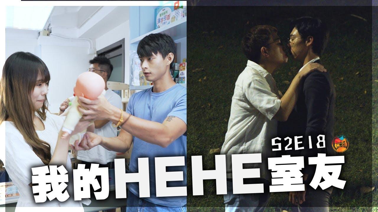 Download 《我的HEHE室友》S2E18:「鍾夕,讓我成為你的家人好嗎?」ft.@新田公路生活台 (田中小新)
