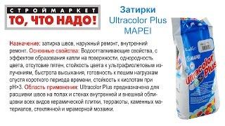 Затирка Ultracolor Plus MAPEI в Твери. Купить затирку в Твери. Затирка для плитки швов Тверь(Строймаркет