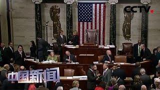 [中国新闻] 美众院将就弹劾总统调查程序举行投票 | CCTV中文国际