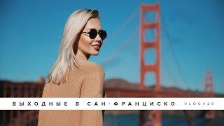 Выходные в Сан-Франциско, разбила дрон, Калифорния vlog(Меня можно найти здесь: ♡ Инстаграм: http://instagram.com/elenamiami Вконтакте: http://vk.com/elenamiami Второй мой канал: http://youtube.com/..., 2016-12-30T21:40:11.000Z)