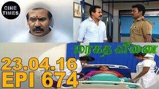 Marakatha Veenai 23.04.2016 Sun TV Serial