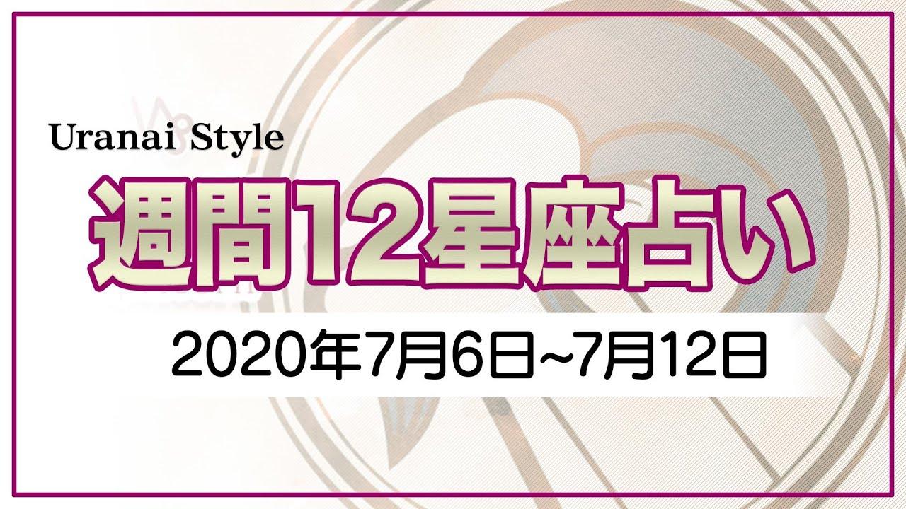 【今週の運勢】2020年7月6日~12日【12星座占いランキング】