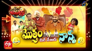 Jabardasth | 17th June 2021 | Full Episode | Hyper Aadi,Anasuya,Immanuel | ETV Telugu