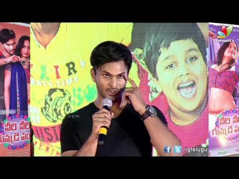 veeri-veeri-gummadi-pandu-telugu-movie-audio-launch