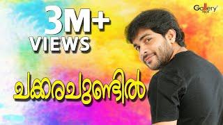 Chakkarachundil Shafi Kollam Malayalam Album by Gallery Visiom