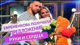 ДОМ 2 НОВОСТИ раньше эфира! (19.04.2018) 19 апреля 2018 Ефременкова получила предложение руки