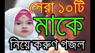 New Bangla Islamic Gojol: সেরা ১০ টা মাকে নিয়ে গজল ২০১৮ || খুব করুণ গজল | Islamic Music