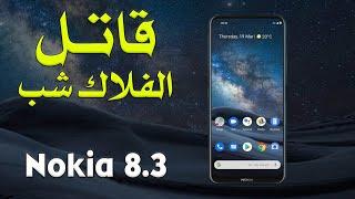 نوكيا ســتسحقهم في ٢٠٢٠ || Nokia 8.3 5G