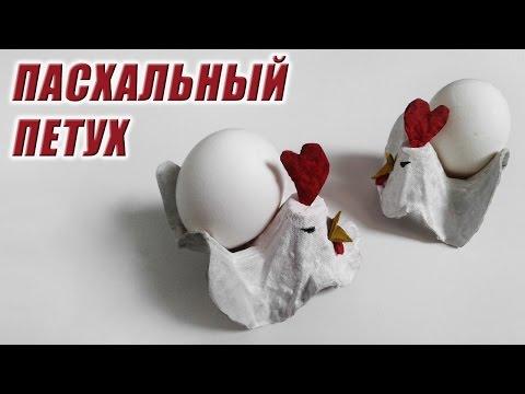 Пасхальный петух из лотка для яиц. Поделки к Пасхе. Детский канал. Melissa and family