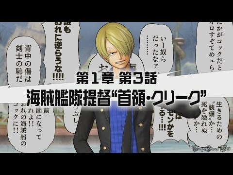 "【PS4】 One Piece 海賊無双3 - 第1章 第3話 ・海賊艦隊提督""首領・クリーク"""