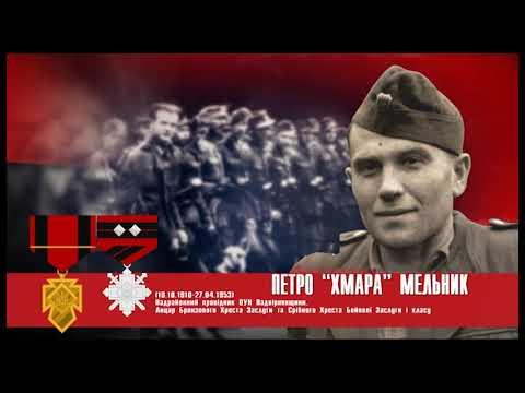 До 75-річчя УПА. Петро Мельник
