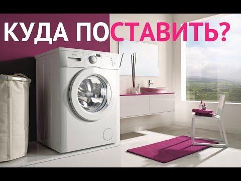Куда поставить стиральную машину в квартире?
