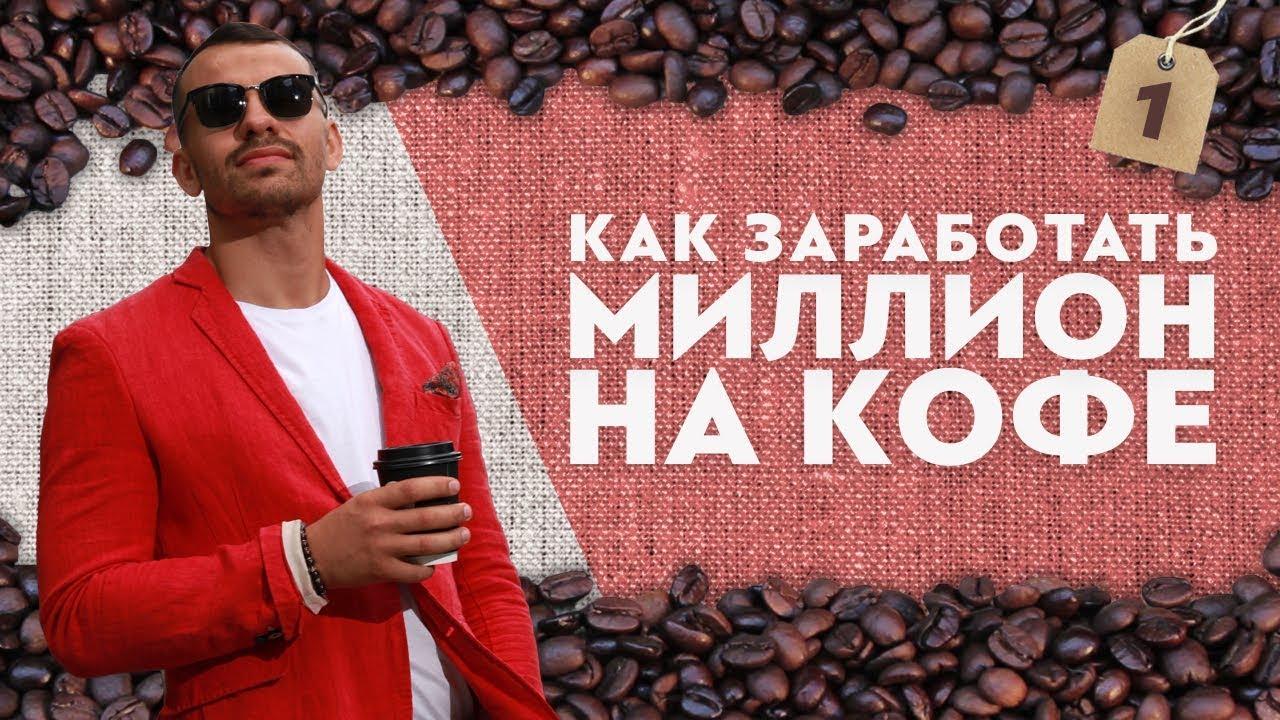 Заработай на автомате|Как заработать миллион на кофейных автоматах. Вендинг. История парня из Сибири