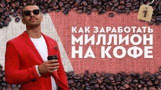 Как заработать миллион на кофейных автоматах. Вендинг. История парня из Сибири