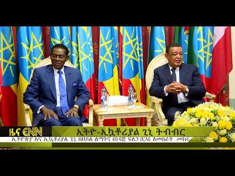 Ethiopia: ኢትዮጵያ እና ኢኳቶሪያል ጊኒ በሀይል ልማትና በነዳጅ ፍለጋ በጋራ ለመስራት ተወያዩ - ENN News
