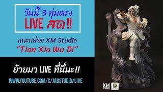 JAB อ่ะ Live : แกะกล่อง Tian Xia Wu Di XM Studio
