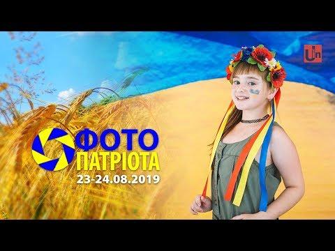 Улюблена ужгородцями акція «Фото патріота» повертається 23 та 24 серпня