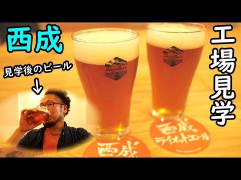 西成の地ビール工場見学!【西成ライオットエール】