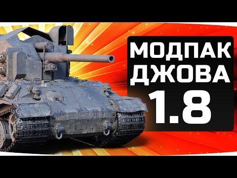 МОДПАК ДЖОВА К ПАТЧУ 1.8 ● Новые Крутые Моды по Особому Рецепту!